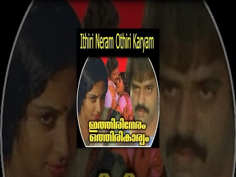 Ithiri Neram Othiri Karyam - Malayalam - Full Movie