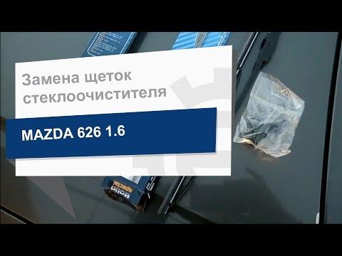 Замена щеток стеклоочистителя BOLID 40500 на Mazda 626
