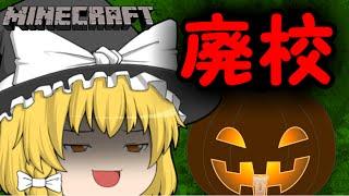 getlinkyoutube.com-【Minecraft】ハロウィン特別企画!恐怖の廃校探検 がっこうぐらし!mod【ゆっくり実況】