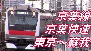 getlinkyoutube.com-【全区間前面展望】京葉線 京葉快速 東京~蘇我 Keiyō Line KeiyōRapid Tōkyō to Soga