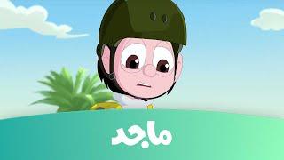getlinkyoutube.com-كرتون كسلان- أطول يوم كسل - قناة ماجد Majid Kids TV