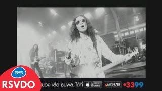 getlinkyoutube.com-รักคงยังไม่พอ : เสือ - ธนพล อินทฤทธิ์ | Official MV