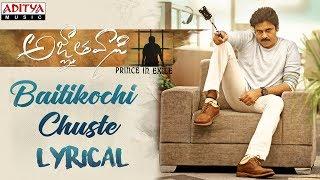 Baitikochi Chuste Lyrical | Agnyaathavaasi Songs| Pawan Kalyan,Keerthy Suresh,Anu Emmanuel | Anirudh