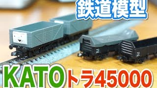 getlinkyoutube.com-KATO トラ45000(積荷付き)貨車とやっかいなかしゃたち。/ きかんしゃトーマス 鉄道模型 Nゲージ