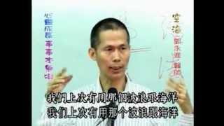 getlinkyoutube.com-空海法師(郭永進醫師)──事事本無礙01