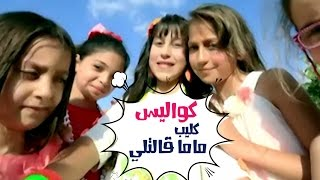 getlinkyoutube.com-كواليس كليب ماما قالتلي - نجمات كراميش| قناة كراميش Karameesh Tv
