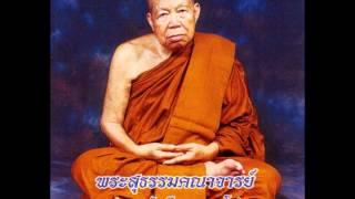 getlinkyoutube.com-หลวงปู่เหรียญ08 โทษแห่่งความรัก.wmv