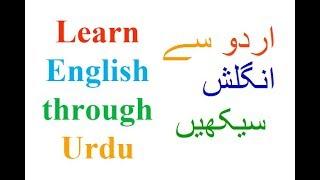 getlinkyoutube.com-Learn English through Urdu | Full English speaking course