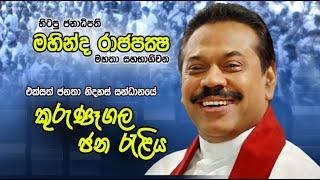 UPFA Final Rally in Kurunegala