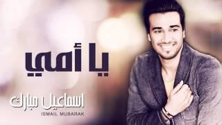 إسماعيل مبارك - يا أمي (النسخة الأصلية) | 2015