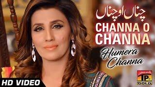 Channa O Channa - Humera Channa - Hits Song - Latest Punjabi And Saraiki Song width=