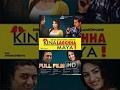 Kina Lagchha Maya || किन लाग्छ माया || Nepali Movie || Full Movie