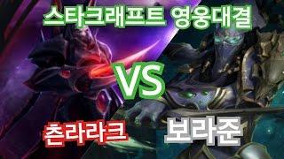 getlinkyoutube.com-[스타크래프트2 영웅대결] 알라라크 vs 보라준