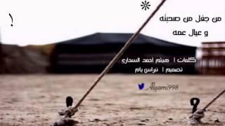 getlinkyoutube.com-هيثم السحاري |  من جفل من صحبته وعيال عمه