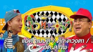 getlinkyoutube.com-เวทีทอง | แอ๊ด สมบัติ | ตุ๊ก ดวงตา | อี๊ด สุเทพ