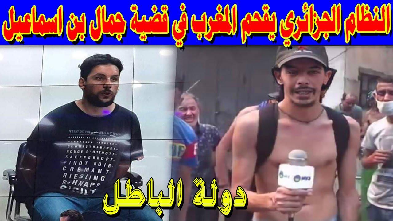النظام الجزائري يقحم المغرب في قضية الشاب تيزي وزو