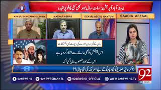 92 at 8 | Saadia Afzaal |CIA Support For DR Shakeel Afridi | 2 May 2018 | 92NewsHD