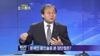 "getlinkyoutube.com-황상민, ""대선 3인방 朴-文-安의 '사람들'"".박종진의 쾌도난마 E194"