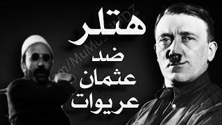 getlinkyoutube.com-Hitler vs Athmane Ariouet - Hitleriat  هتلر يرد على عثمان عريوات بقوة في هتلريات