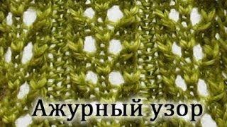 getlinkyoutube.com-Вяжем Ажурный узор спицами.