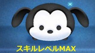 getlinkyoutube.com-【ツムツム】オズワルド スキルレベルMAX /TSUM TSUM Oswald