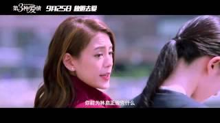 "getlinkyoutube.com-2015 劉亦菲《第三種愛情》終極預告片  Liu Yifei Film ""The Third Way of Love"" Ultimate Trailer"