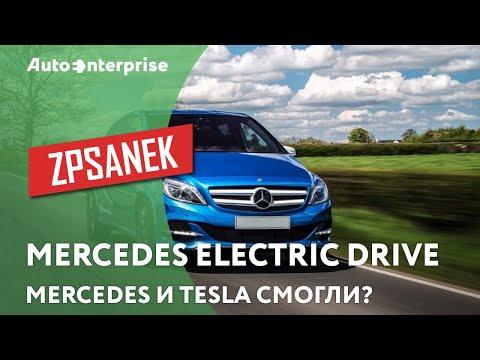 ZPSANEK - Обзор Mercedes Electric Drive!
