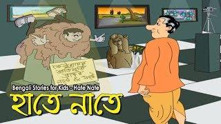 Bengali Stories for Kids | হাতে নাতে | Hate Nate | Bangla Cartoon | Rupkothar Golpo | Bengali Golpo