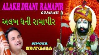 Alakh Dhani Ramapir Gujarati Ramdev Bhajans by HEMANT CHAUHAN I Full Audio Songs Juke Box
