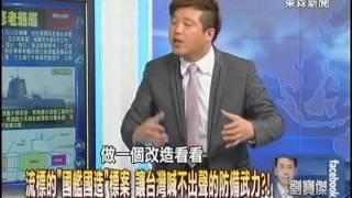 getlinkyoutube.com-流標的「國艦國造」標案 讓台灣喊不出聲的防備武力?!1030122-7