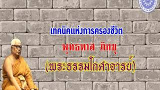getlinkyoutube.com-พุทธทาส ภิกขุ - เทคนิคแห่งการครองชีวิต