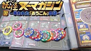 Tコマさんのメダル付き!妖怪ウォッチ 妖怪ヌーマガジン02 ~失われた「おうごん」の謎~ 開封レビュー! Yo-kai Watch