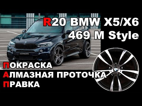 R20 BMW X5 469 M STYLE. ЛОКАЛЬНАЯ ПОКРАСКА, АЛМАЗНАЯ ПРОТОЧКА, ШИНОМОНТАЖ станок с чпу