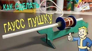 getlinkyoutube.com-Как Сделать ПУШКУ ГАУССА Своими Руками ( Fallout Одобряет) | How to Make a Gauss