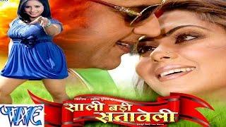 getlinkyoutube.com-Full HD साली बडी सतावेली Film - Sali Badi Sataweli - Bhojpuri Full Film - Latest Bhojpuri Movie