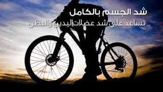 getlinkyoutube.com-فوائد لقيادة الدراجة الهوائية تجعلك تستخدمينها كل يوم