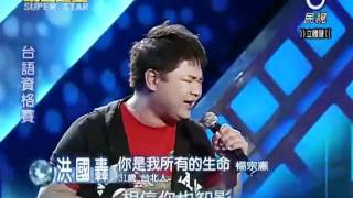 getlinkyoutube.com-2010-06-12 明日之星-洪國轟-你是我所有的生命