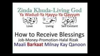 getlinkyoutube.com-Maali Barkat Kay Qanoon - How to Receive Money Blessings, Job, Promotion, More