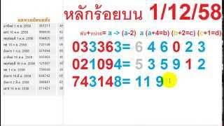 getlinkyoutube.com-สูตรคำนวณหวย หา หลักร้อย  (เข้าทุกงวด)  สูตรหาหลักร้อยแม่นๆ   สูตรนะโมโหรา