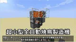 getlinkyoutube.com-【Minecraft】 小さいことはいい事だ。全自動焼き鳥製造機 【サイズ2×2×3】 The smallest Chicken Cooker 2x2x3