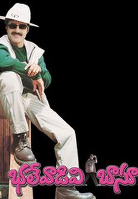 Bhalevadivi Basu Full Length Telugu Movie | Balakrishna | Shilpa Shetty | Director P.A.Arun Prasad