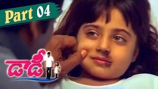 Daddy Telugu Movie || Chiranjeevi, Simran, Rajendra Prasad || Part 04