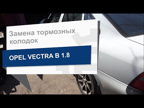 Замена тормозных колодок Meyle 025 210 5015 на Opel Vectra B