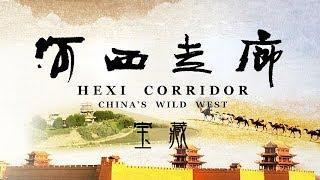 getlinkyoutube.com-河西走廊 第10集 宝藏【HEXI CORRIDOR EP10】