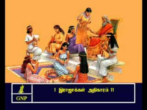 TAMIL BIBLE VIDEO COMMENTARY 1KINGS 11 PART 1