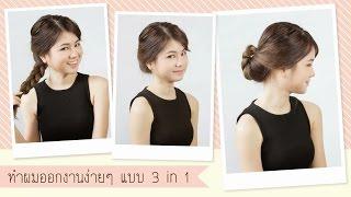 getlinkyoutube.com-ทำผมออกงานง่ายๆ แบบ 3in1 | Hair Step