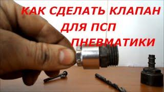getlinkyoutube.com-КАК СДЕЛАТЬ КЛАПАН НА ПСП ПНЕВМАТИКУ   HOW TO VALVE FOR Air Rifle