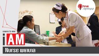 I AM : Nurse พยาบาล