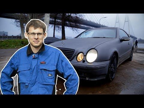 Mercedes-Benz CLK w208! Хлам или мечта за 200-300 тысяч рублей!?