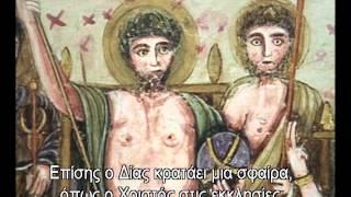 BYZANTIUM THE LOST EMPIRE 1- Βυζάντιο Η χαμένη αυτοκρατορία Part1 by Hell